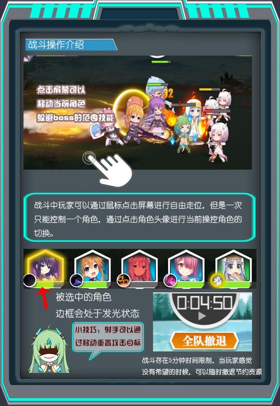 图片攻略-战斗系统6.png