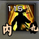 武功5.png