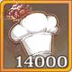 厨力x14000.png