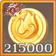 金币x215000.png
