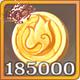 金币x185000.png