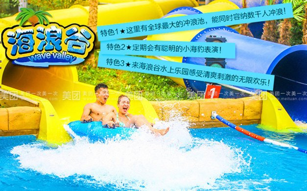 【扬州】海浪谷水上乐园单票1个
