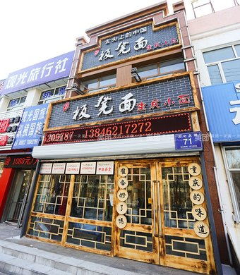 正宗建议板凳面,美食1人使用,提供免费WiFi的美味特别北京辣图片