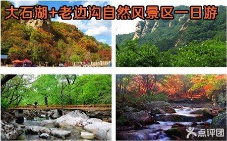 本溪大石湖+老边沟自然风景区一日游