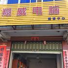 阳春翔威电脑服务中心
