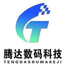 山丹县腾达数码科技有限责任公司