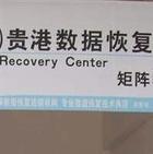 贵港矩阵数据恢复中心