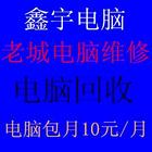 洛阳市老城区鑫宇电脑服务维修部