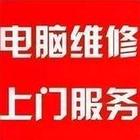 宜昌夷陵区电脑维修上门服务中心