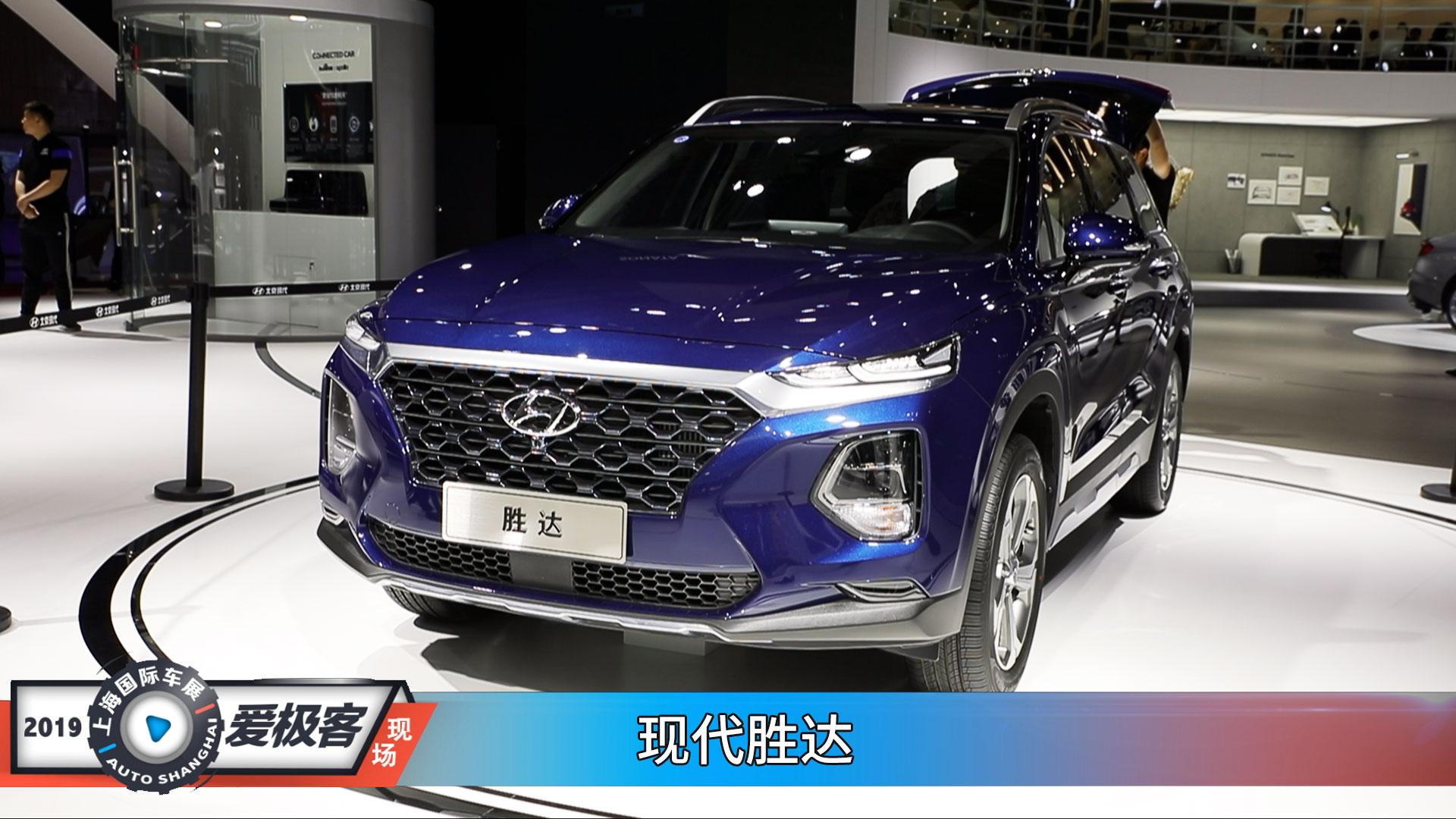 2019上海车展 国产之后更香 现代胜达