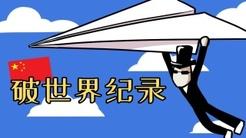 和睿总一起破世界纪录,国人破《复仇之风》世界纪录2分20秒19