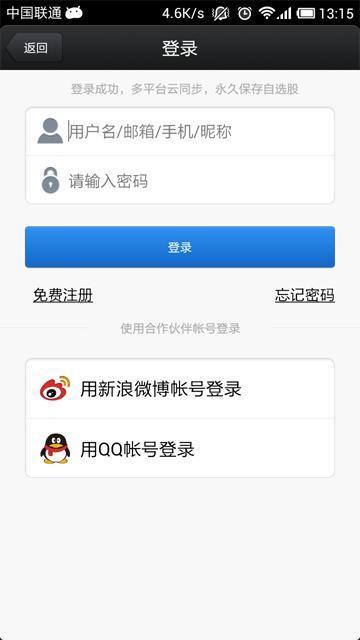 《 东方财富网 》截图欣赏