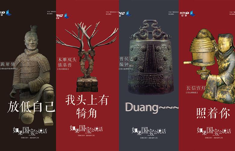"""《如果国宝会说话》第二季即将开播""""超级连接""""构建中华文明索引"""