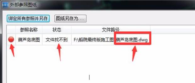 CAD快速看图显示不全(外部参照)cad大小v大小字体如何图片