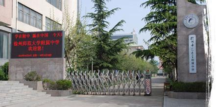 徐州市第三十六中学