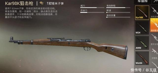 和平精英:狙击枪之王再次易主,98K和AMW这次输的不冤!