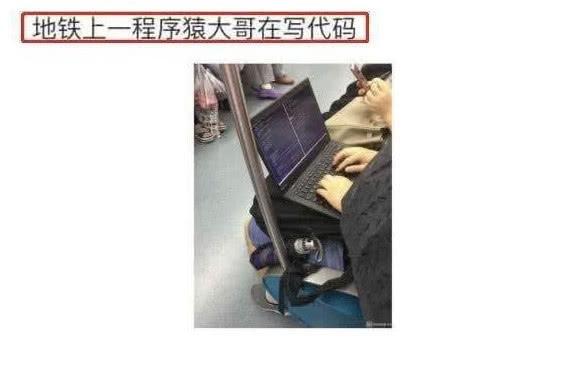 <b>程序员在地铁上写代码被路人吐槽有什么好装的!路人给你加薪</b>