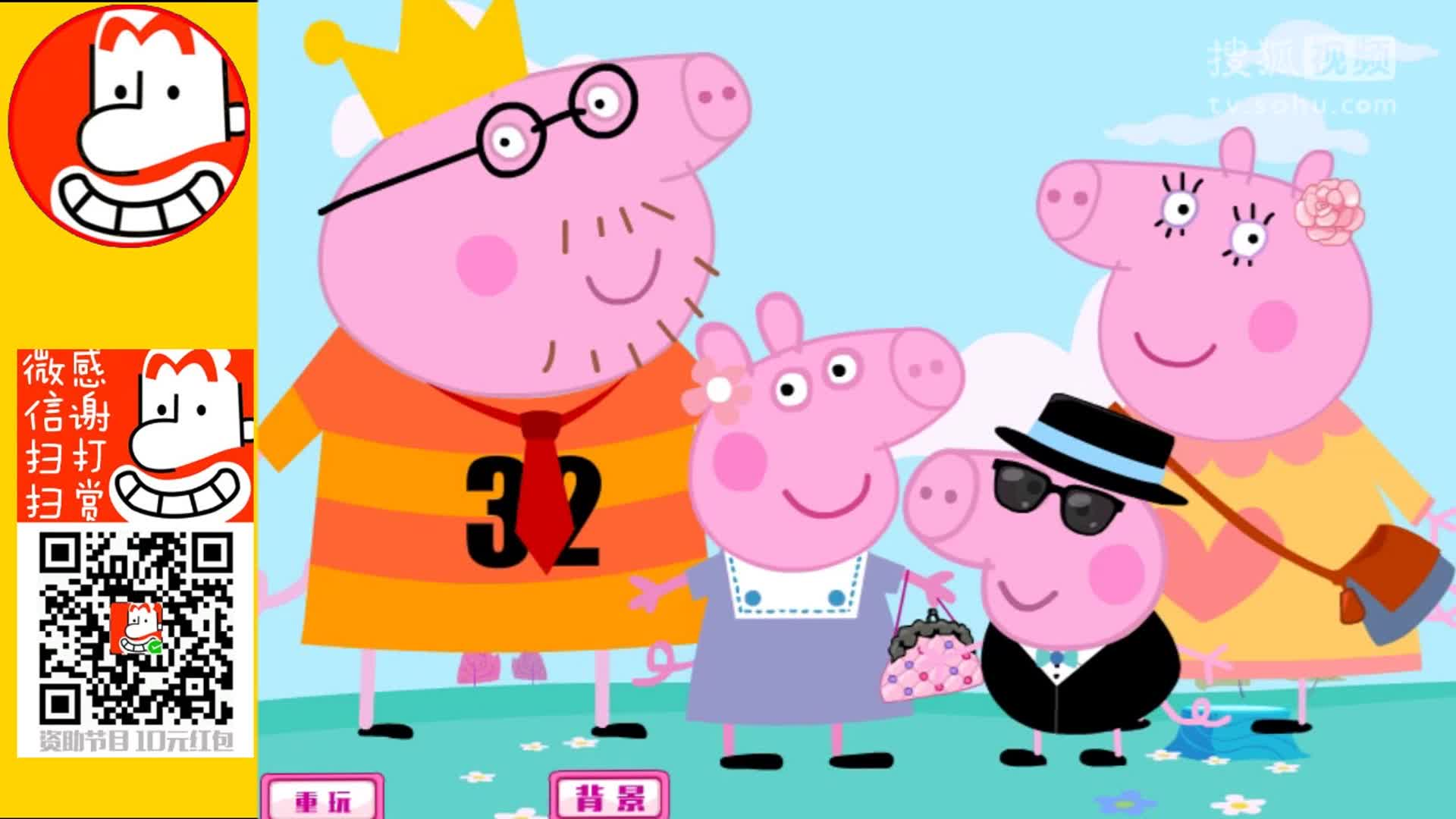 小猪佩奇粉红猪小妹 化装游戏 视频 【爱闹大叔】