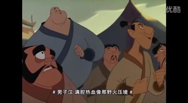 直击 迪士尼动画电影《花木兰》mulan国语普通话版片段9-视频