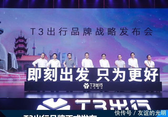三大汽车央企携手诸多互联网企业投资97.6亿 组建T3出行公司