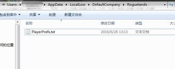 猛兽之地存档位置地址在哪?DefaultCompany目录