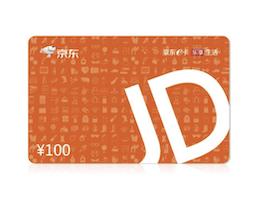 购买权竞拍—1元得京东E卡100
