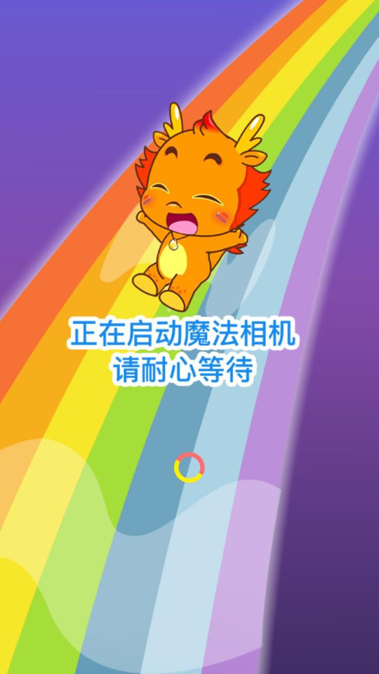 小伴龙魔法世界app下载_小伴龙魔法世界手机版下载