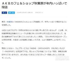 秋叶原AKB48咖啡店宣布年底闭店 感谢大家陪伴