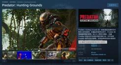 《铁血战士:狩猎场》Steam迎史低 外星猎人惨变猎物