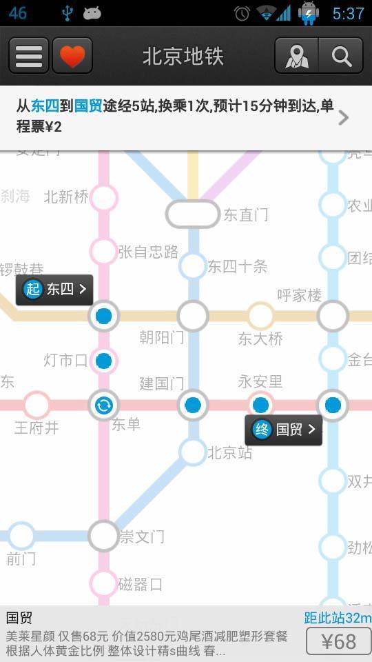《 北京地铁 》截图欣赏