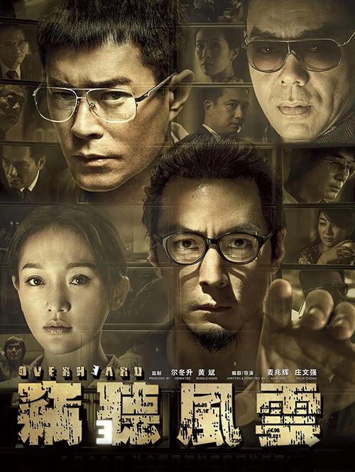 窃听风云3 (2014)