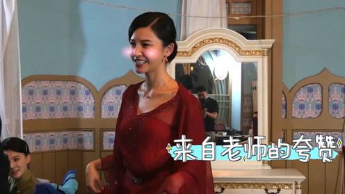 《红蔷薇》片场手记:杨子姗学跳舞全场获赞