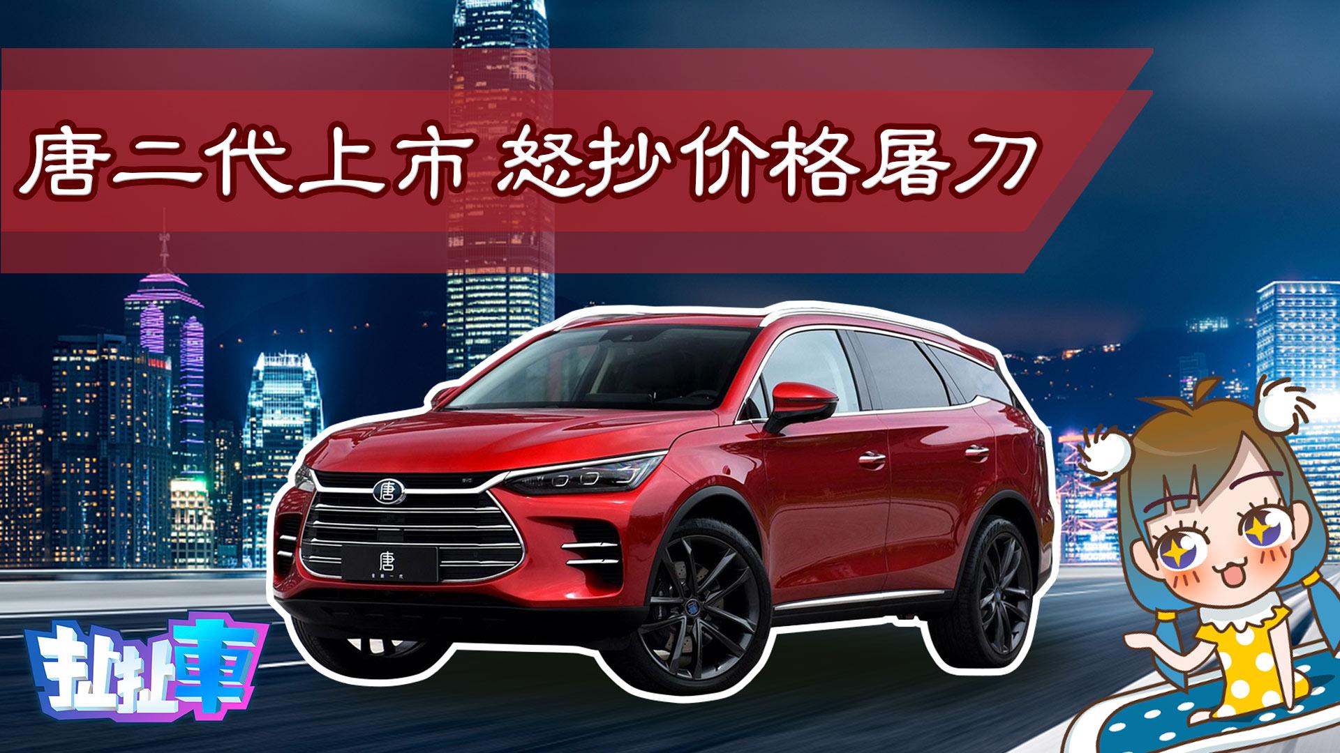 【扯扯车】价格搅局者 高颜值中型7座SUV比亚迪唐12.99万起售