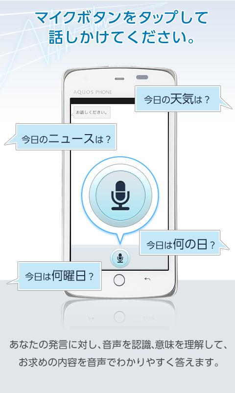 Yahoo!音声アシスト - 声で検索、スマホ操作や会話も截图1