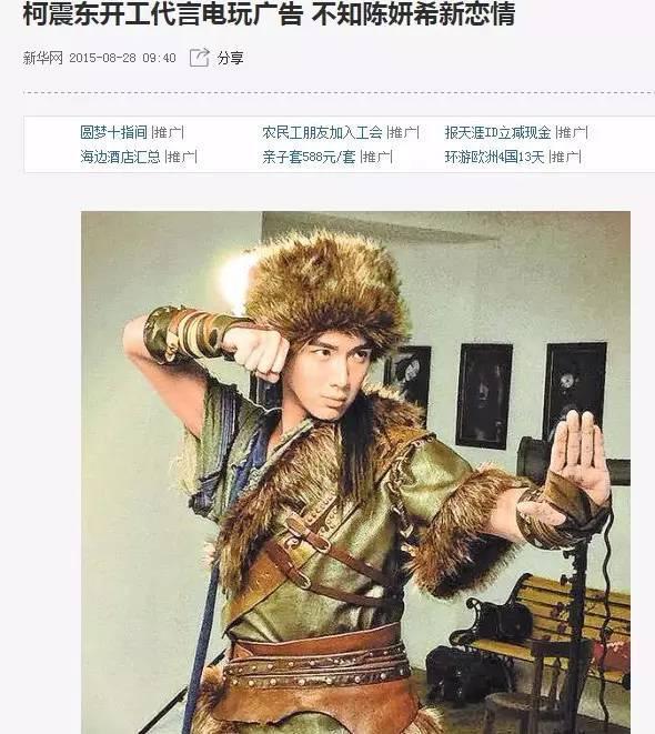 文章柯震东要复出黄海波拍抗战片?网友:脸皮厚!