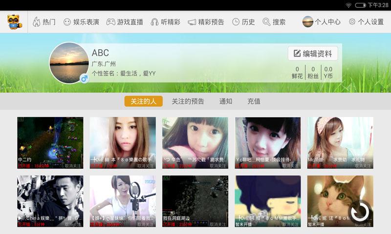 《 YY HD 》截图欣赏