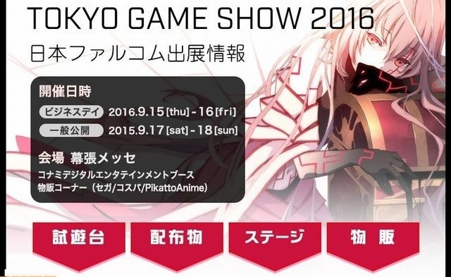 Falcom社参展东京电玩展细节