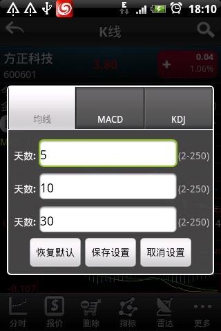 《 泉友通手机炒股 》截图欣赏