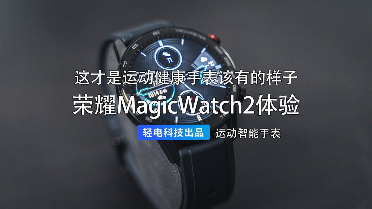这才是运动健康手表该有的样子:荣耀 Magic Watch2 体验