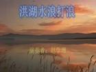 笛子独奏视频大全 赵学增笛子独奏:洪湖水浪打浪
