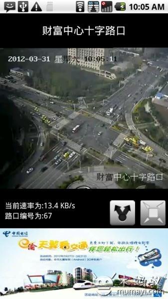 重庆天翼看交通截图5