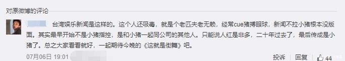 前经纪人再曝罗志祥黑料:曾为小猪做太多假公益,实则他一毛没出