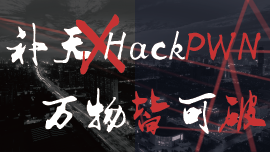 【Hackpwn×补天】万物皆可破、不服来战我