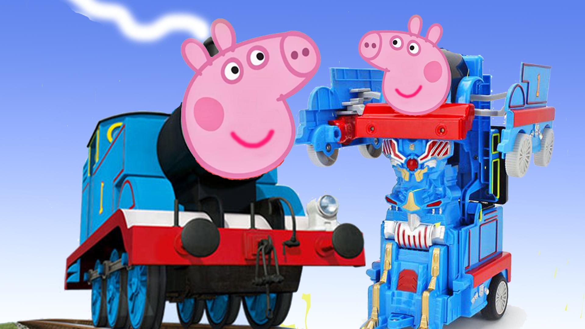 小猪佩奇变形托马斯小火车机器人-玩具哥哥欢乐世界-小谷姐姐