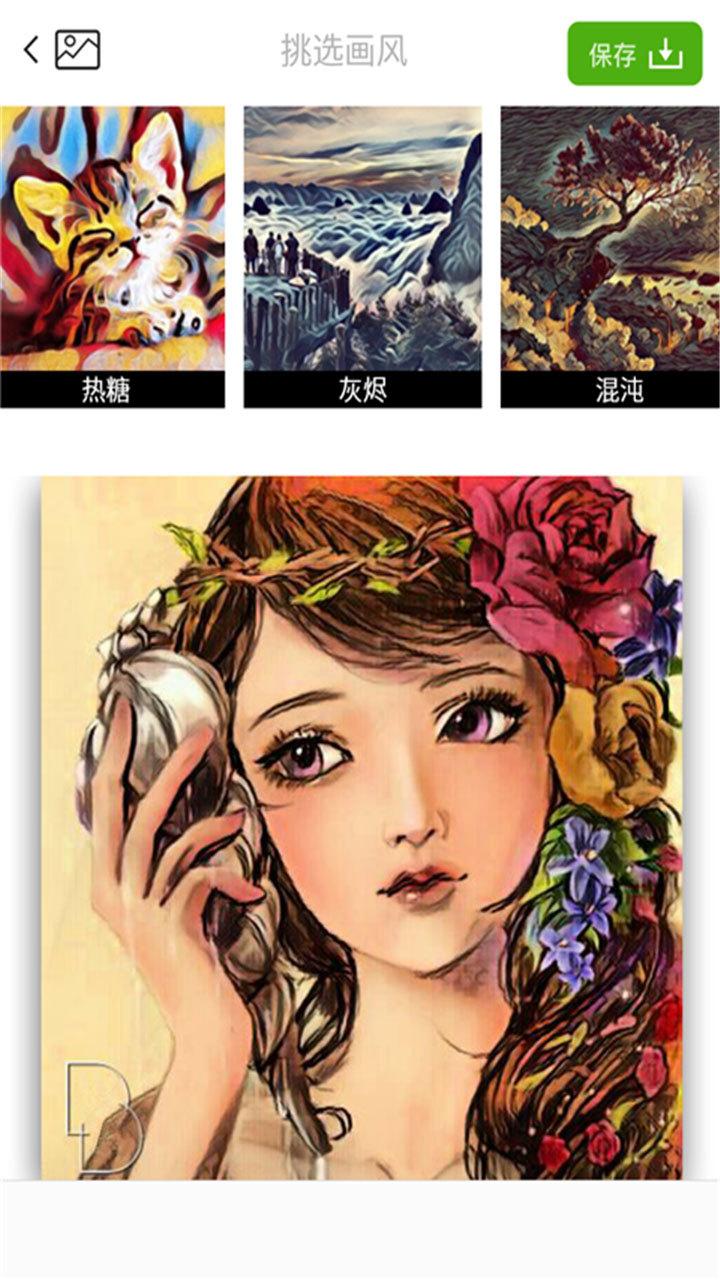 手绘相机app下载_手绘相机手机版下载