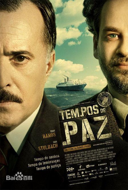 和平年代电影海报