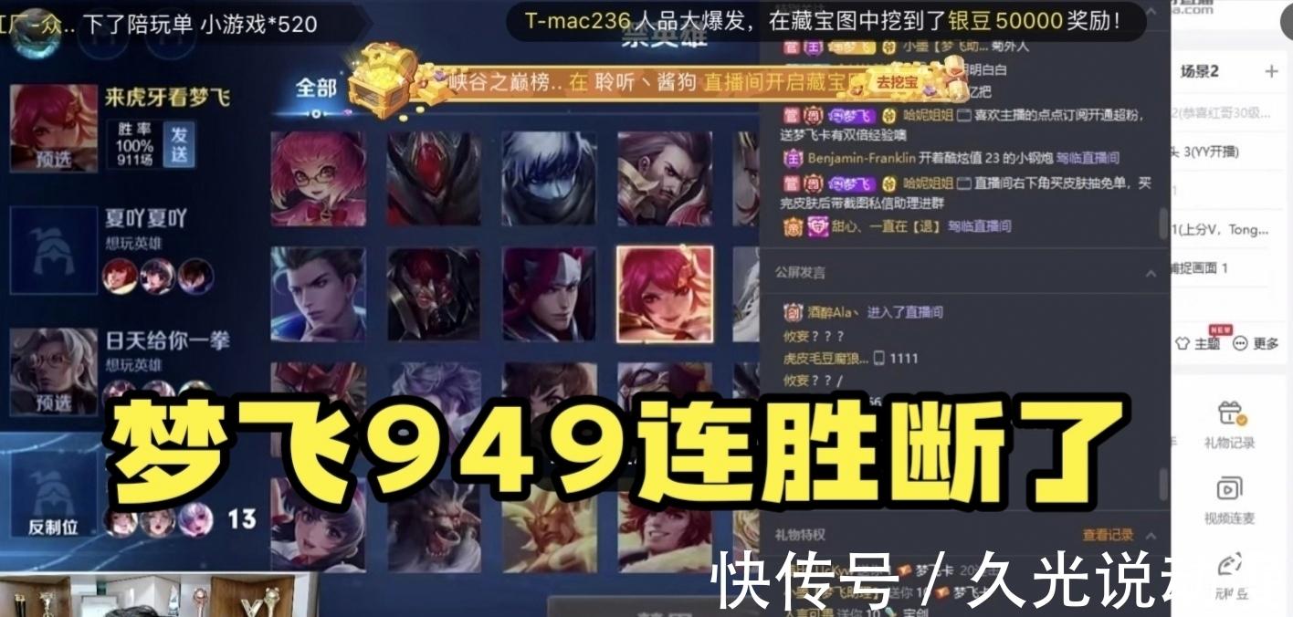 孟忠毅未能打出1000连胜 疑似被导演组攻击 四年的辛苦毁了!