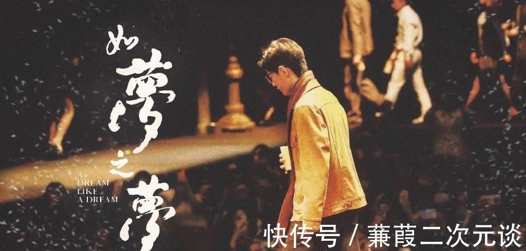 肖恩肖《如梦之梦》杭州市场开票数据出炉 一秒钟12万人入场!