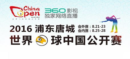 2016世界9球中国公开赛