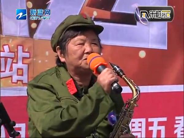 《中国梦想秀》第四季杭州海选现场老奶奶萨克斯表演图片